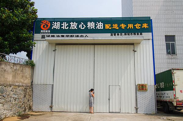 麻城金楚粮油配送有限公司